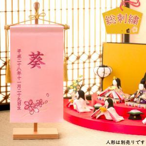 【送料無料メール便】名前旗 雛人形 ひな人形 ひな祭り 刺繍...