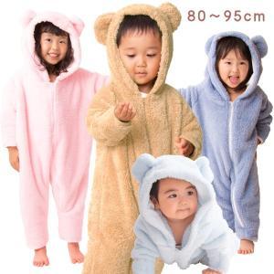\13%OFF/ もこもこ ベビー キッズ 防寒着 着ぐるみクマ ベージュ くま 耳付き しっぽ コスプレ 子ども 80〜95cm 送料無料 子ども服|bicolore
