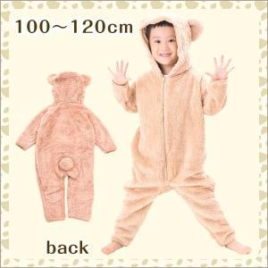 \13%OFF/ もこもこ キッズ 防寒着 着ぐるみクマ大寸 ベージュ くま 耳付き しっぽ コスプレ 子ども 100〜120cm 送料無料 子ども服|bicolore