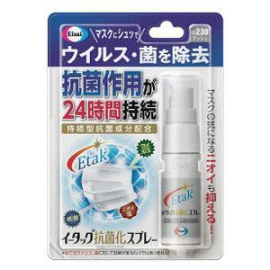 抗菌化スプレーマスク用20ml|bics-store