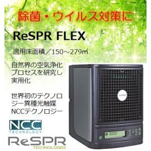 レスパー ReSPR FLEX 空気浄化装置レスパー 空気清浄機 除菌 ウイルス対策|bics-store