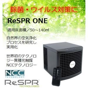 レスパー 空気浄化装置ReSPR ONE レスパーワン 空気清浄機 オゾン除菌 ウイルス対策|bics-store