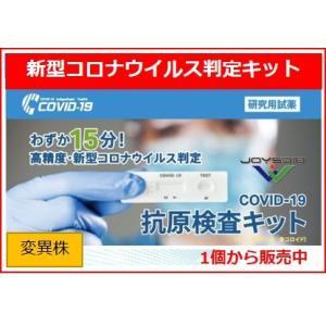 高精度・新型コロナウイルス判定 抗原検査キット 研究用試薬・唾液15分で判定 変異株 1個から販売|bics-store