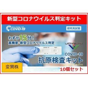 高精度・新型コロナウイルス判定 抗原検査キット10個入り 唾液15分で判定 変異株 |bics-store