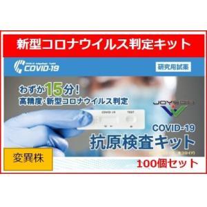 高精度・新型コロナウイルス判定 抗原検査キット 唾液15分で判定 変異株 抗原検査キット100個入り|bics-store