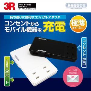 「メール便可」USBポート付きOAタップ コンセントx2 USBx2 1A bicsale