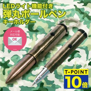 「メール便可」LEDライト付 弾丸ボールペン キーホルダー bicsale