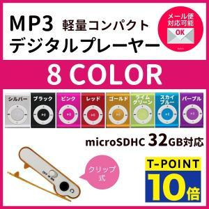 「メール便可」ポータブルMP3プレーヤー 本体 クリップ式 microSD対応 INJ-059 全8色|bicsale