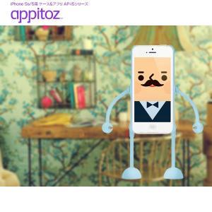 『アウトレット』プリンストン iPhone 5s/5用 デザインフィギュアケース appitoz AP-I5-BU (ブルー)|bicsale
