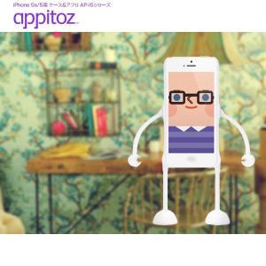 『アウトレット』プリンストン iPhone 5s/5用 デザインフィギュアケース appitoz AP-I5-WH (ホワイト)|bicsale