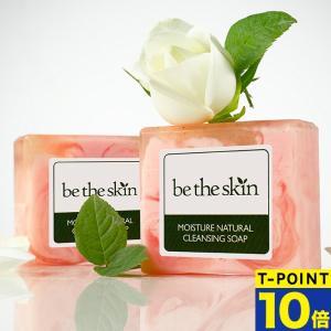 be the skin(ビーザスキン)もっちり泡のハンドメイド洗顔せっけん モイスチャーナチュラルクレンジングソープ(ローズ)|bicsale