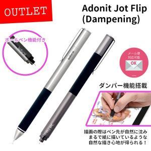 「メール便可」アウトレット Adonit Jot Flip (Dampening) スマートフォン&タブレットPC用スタイラスペン|bicsale