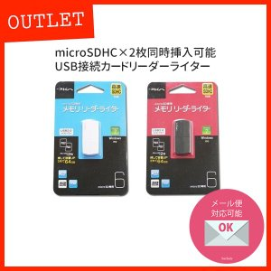 「メール便可」[アウトレット]MicroSD2枚挿し対応USBメモリリーダーライター KCT101W / KCT101B bicsale