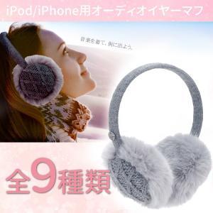 ふわふわ・もふもふヘッドフォン iPod/iPhone用オーディオイヤーマフ KitSound KSMFシリーズ bicsale