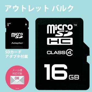 「メール便可」 アウトレット MicroSDHCカード 16GB Class4 バルク(SDカードアダプタ付き)|bicsale