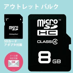 「メール便可」 アウトレット MicroSDHCカード 8GB Class4 バルク(SDカードアダプタ付き)|bicsale