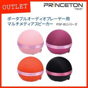 [アウトレット]プリンストン ボール型ポータブルオーディオ用スピーカー PSP-B1|bicsale