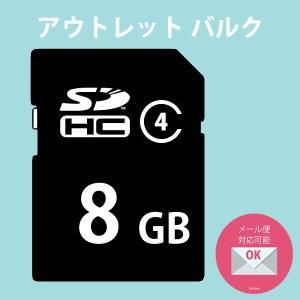 「メール便可」 アウトレット SDHCカード 8GB Class4 バルク|bicsale