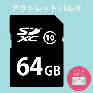 「メール便可」 アウトレット SDXCカード 64GB Class10 バルク|bicsale