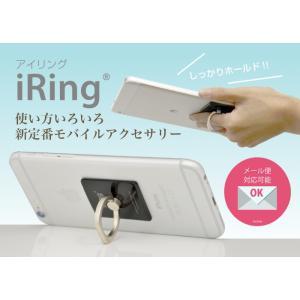 「メール便可」タブレット・スマートフォン対応 落下防止リング iRing UMS-IR01 全7色|bicsale