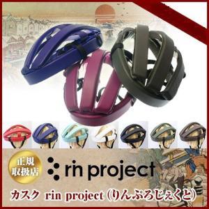 【即日発送】rin project(リンプロジェクト) Casque(leather)〜カスク(レザー)〜 在庫限りの大特価!|bicycleshop-gois