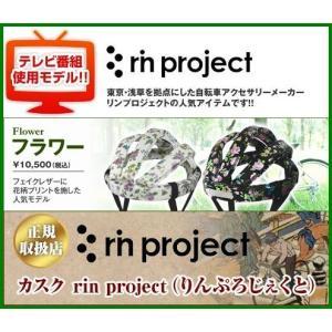 【即日発送】rin project(リンプロジェクト) Casque(カスク) 〜フェイクレザー/フラワーFW〜 在庫限りの大特価!※ホワイトは完売しました!|bicycleshop-gois