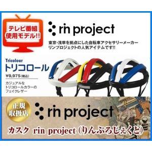 【即日発送】rin project(リンプロジェクト) Casque(カスク) 〜フェイクレザー/トリコロールNF〜 在庫限りの大特価!|bicycleshop-gois