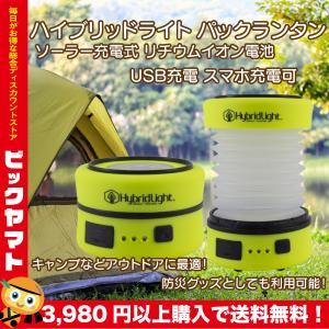 ソーラー充電式、リチウムイオン電池(2,000mAh)/USB充電/防滴加工/ スマホなどのデバイス...