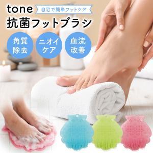 """大ヒット商品""""フットブラシ""""がお客様の声から、さらに進化しました!! 進化(1) 日本製抗菌剤を配合..."""
