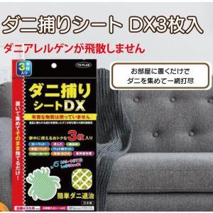 ダニ捕りシート DX3枚入|bicymt