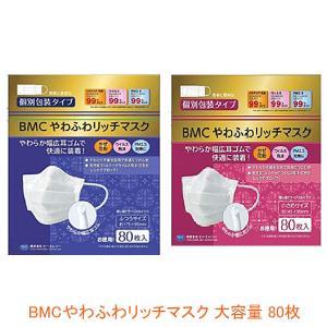 花粉対策 マスク やわらか 幅広ゴム BMC やわふわリッチマスク個装タイプ 大容量80枚|bicymt