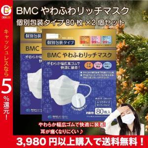 花粉対策 BMC やわふわリッチマスク個装タイプ 大容量80枚 2箱セット 送料無料 決算セール 得トク2WEEKS0318