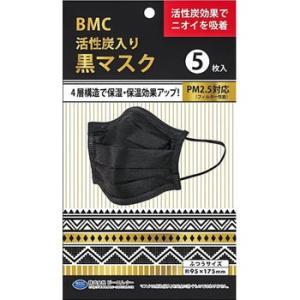 花粉対策  BMC 活性炭入り黒マスク ふつう5枚入り 3個セット|bicymt