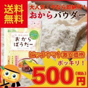 豆乳を作る時にできる「おから」を乾燥させた「おからパウダー」。大豆特有のにおいもなく、また、微粉末化...