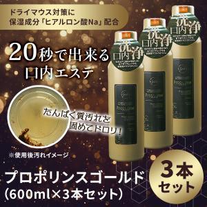 送料無料 ピエラス Propolinse プロポリンス ゴールド 600ml 3本セット 洗口 洗口液 口内環境 改善 ヒアルロン酸配合 うるおい 低刺激 マウスウォッシュ|bicymt