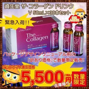 資生堂 ザ・コラーゲンドリンクV 30本セット  カロリーオフ 脂質ゼロ ノンカフェイン 在庫限り 限定特価 送料無料