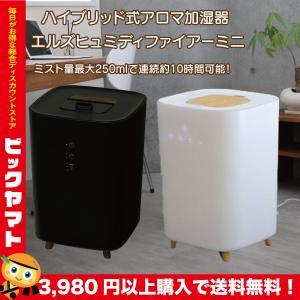 ハイブリッド式アロマ加湿器 L's Humidifier mini エルズヒュミディファイアーミニ|bicymt