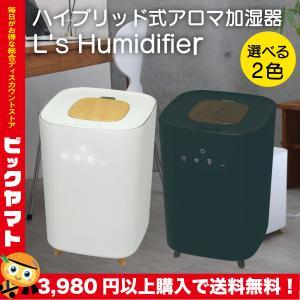 送料無料 ハイブリッド式 アロマ 加湿器  L's Humidifier エルズヒュミディファイア 大容量|bicymt
