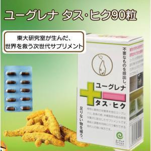 ユーグレナ サプリ サプリメント ミドリムシ ウコンのちから 葉緑素 酵素 緑汁 ビタミン ウコン ...
