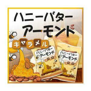 ハニーバター ハニー バター アーモンド キャラメル 28g×12袋 ナッツ お菓子 おつまみ セー...