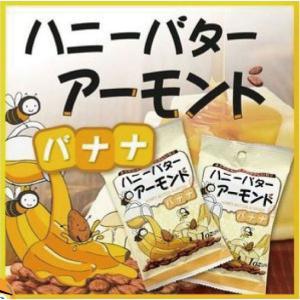 ハニーバターアーモンドバナナ 28g×12袋