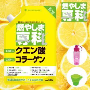 燃やしま専科レモン味500g 送料無料 クエン酸 コラーゲン オープン記念 セール