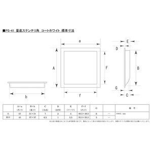 50個入 BIDOOR(ビドー)  PS-41 量産ステンチリ角 穴無 コートホワイト サイズ大 【即納】|bidoorpal|03