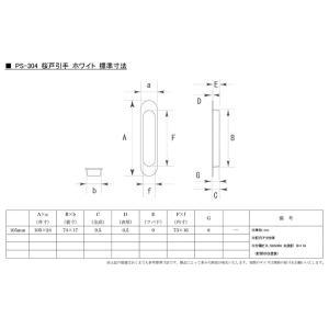 50個入 BIDOOR(ビドー)  PS-304 桜戸引手 ホワイト 105mm(特売) 【即納】|bidoorpal|03