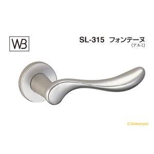 シロクマ  レバー SL-315 フォンテーヌ シルバー塗装 Oレバーのみ (SL-315-R-O-シルバー)|bidoorpal