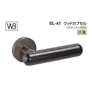 シロクマ  レバー SL-41 ウッドカプセル 黒ウッド GE間仕切錠付 (SL-41-R-GE-黒ウッド)|bidoorpal