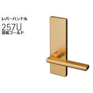 WEST(ウエスト)  257UA-N0001-AG 汎用レバーハンドル 塗装ゴールド (対応戸厚28-45mm)|bidoorpal