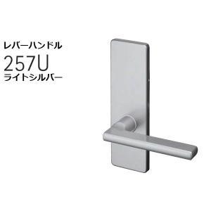WEST(ウエスト)  257UA-N0001-LS 汎用レバーハンドル ライトシルバー (対応戸厚28-45mm) bidoorpal