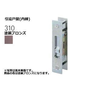 WEST(ウエスト)  310-S0603-BT 引違戸錠(内締) 塗装ブロンズ (対応戸厚28mm)|bidoorpal