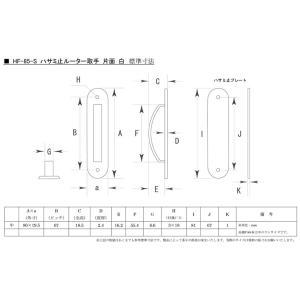 BIDOOR(ビドー)  HF-85-S ハサミ止ルーター取手 片面 白 サイズ中 【即納】|bidoorpal|03